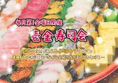 [渋谷] 《ドタ参加OK!!》≡☆壱金寿司会〜渋谷の夜景が見えるイベントラウンジ主催の寿司パ〜