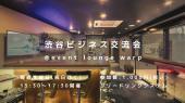[] 【15名超の参加申込|前日時点】渋谷ビジネス交流会@event lounge warp〜毎週金曜日の夕方に開催する店舗主催の異業種交流...