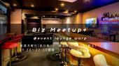 [] 【渋谷駅徒歩3分】Biz Meetup+@event lounge warp〜月曜日に開催する夜のビジネス交流会|店舗オーナー(不動産投資家)主催〜