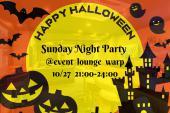 [] ハロウィン・サンデーナイトパーティ10/27@event lounge warp〜ちょっとディープで妖しいスペシャルコラボナイトin渋谷〜