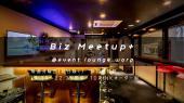 【渋谷駅徒歩3分】ビジネスミートアップ+@event lounge warp〜月曜日夜に開催するビジネス交流会|ワンドリンクオーダー制〜