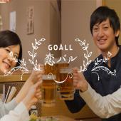[新宿] 〈恋バル〉初回参加のかた参加費500円キャンペーン中☆少人数でしっかり話せる恋活パーティ♡