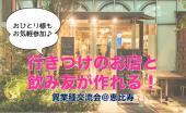 [恵比寿] 【恵比寿で行きつけのお店をつくる】フリートークで常連店と飲み友探し交流会