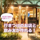 [恵比寿] 【Web予約で1000円引】恵比寿で行きつけ&飲み友づくり