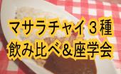 [池袋] ★大好評!マサラチャイ3種飲み比べ&プチ座学&カレーランチ付き★