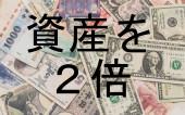 [池袋] 【ランチ付きプチ勉強会】72の法則であなたの資産を2倍にする方法