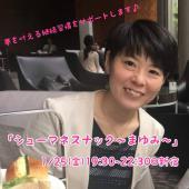 """[新宿] 「シューマネスナック~""""まゆみ""""~」開店‼️ ワークショップをお酒を飲みながらやっちゃおう!"""