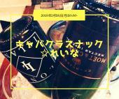 [新宿歌舞伎町] 「キャバクラスナックれいな」開店‼️