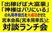 [池袋東口] 【超オススメ!】丸尾孝俊氏を大成功させた宮本会長と「極レア」カレーランチ会!お一人様歓迎
