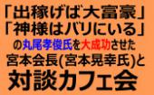 [池袋東口] 【オススメ!】丸尾孝俊氏を大成功させた宮本会長と「極レア」カフェ会!お一人様歓迎