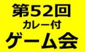 [池袋東口] ◇■第52回 !カレー付!ゲーム会☆池袋駅徒歩5分! お一人歓迎!日曜日を盛り上げよう!●■◇■
