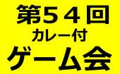 [池袋東口] ◇■第54回 !カレー付!ゲーム会☆池袋駅徒歩5分! お一人歓迎!日曜日を盛り上げよう!●■◇■