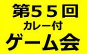 [池袋東口] ◇■第55回 !カレー付!ゲーム会☆池袋駅徒歩5分! お一人歓迎!日曜日を盛り上げよう!●■◇■