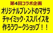 [池袋] ◆第4回コラボ企画◆オリジナルブレンドのマサラチャイミックススパイスを作ろうワークショップ+カレーランチ◆お一人様...