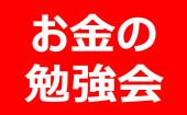 [東京都池袋東口] 【お金にまつわる勉強会】〜 20年・30年後に資産を残せる人、残せない人 〜◆池袋徒歩5分◆お一人様歓迎◆