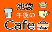 [東京都池袋東口] ◆第15回◆池袋 カレー屋で【ワンコイン】カフェ会◆池袋東口徒歩5分◆お一人様歓迎~途中参加・退出できます~◆