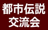 [東京都池袋東口] ◆第1回◆池袋【ワンコイン】都市伝説好きカフェ会◆池袋東口徒歩5分◆お一人様歓迎~途中参加・退出できます~◆