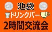 [東京都池袋東口] ◆第4回◆池袋ドリンクバー2時間交流会☆~お一人様歓迎~途中参加・退出できます~◆