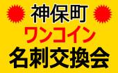 ◆第2回◆神保町ワンコイン名刺交換会☆~お一人様歓迎~途中参加・退出できます~◆