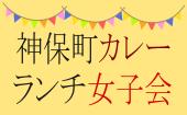 ☆第13回神保町ビュッフェ付きカリーランチ女子交流会☆おひとり様・初めての方歓迎