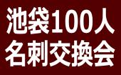 ◆共同開催◆第17回池袋100人名刺交換会★初めての方、お一人様歓迎★