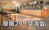 [] ◆5主催連合◆原宿駅近100名規模フリー交流会★初めての方、お一人様歓迎★
