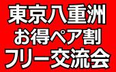 ◆共同開催◆参加費1000円ペア割フリー交流会東京八重洲★初めての方、お一人様歓迎★