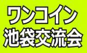 ◆共同開催◆池袋ワンコイン名刺交換会Vol.23★初めての方、お一人様歓迎★