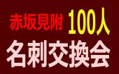 ◆共同開催◆第19回赤坂見附100人名刺交換会★初めての方、お一人様歓迎★