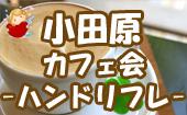 [小田原] 《締め切りました!ありがとうございます!》【第1回】《体験型カフェ会》セルフハンドリフレで快適な毎日を!小田...