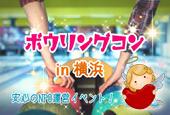 [横浜] 《締め切りました!ありがとうございます!》【第1回】ボウリング!☆コン IN 横浜☆ピンをかっ飛ばしてストレス解消し...