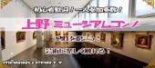 [上野] 【一人参加の方限定】 上野ミュージアムコン☆ 不思議なアート鑑賞で少しだけ大人な出会いを♪