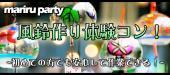 [江戸川区] 女性が大幅に先行中♡男性のみ大急募♪ 世界に一つだけの風鈴を手に入れよう♪ 風鈴作り体験コン☆ 貴重な体験を通し...