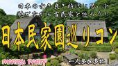 [川崎]  古民家の風情と匂いがたまらなく良い♡ 思いきり日本の和を感じながら楽しむ♪ 日本民家園巡りコン☆