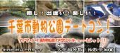[千葉]  可愛い過ぎるレッサーパンダが大人気♡ 人混みの少ない穴場デートスポットでゆったり出会える♪ 千葉市動物園デートコ...