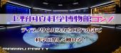 [上野]  【海外旅行に行ったことがある方同士で出会う】 上野国立科学博物館コン☆ 地球と生物の神秘に触れながらワクワクを体...