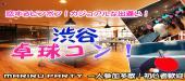 [渋谷] 6/28 ☆無条件で盛り上がる♪ 手軽に男女でスポーツを楽しむと言ったらコレでしょ☆ ラリーが恋を加速させる! 卓球コン...