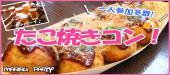 [東中野] 美味しいタコ焼きを作りながらお腹も心も満たされよう♪ やっぱり共同作業が一番だよね♡ 手作りタコパコン!
