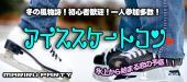 6/30 【一人参加限定】 氷の上は恋の聖地!? 男女で手を取り合って楽しむアイススケートコン♡