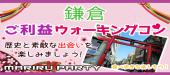 [] 【一人参加の男女限定】 鎌倉ウォーキングコン☆ 歴史と風情が溢れる街を散策して男女の仲を深めよう♡ 7/23開催