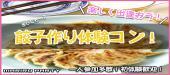 美味しい餃子を作りながら出会ってお腹も心も満たされる♪ やっぱり共同作業が一番だよね♡ 手作り餃子コン IN 横浜☆ 7/27開催