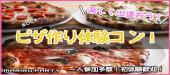 [] 美味しいピザを作りながら出会ってお腹も心も満たされる♪ やっぱり共同作業が一番だよね♡ 手作りピザコン IN 横浜☆ 8/31開催