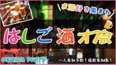 [] 吉祥寺ハモニカ横丁で気軽にお酒好き友活!吉祥寺はしご酒コン!