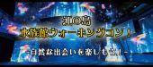 [] 新江ノ島水族館ウォーキングコン☆ 爽快な景色と開放感溢れる水族館での出会いはまた格別です♪ 9/22開催