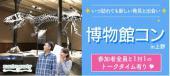 [] 【休日はアウトドア派な方限定】 子供の頃のワクワクが蘇る!? 博物館巡りコン IN 上野 ☆9/28開催