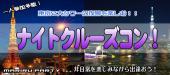 [] 【一人参加限定】ロマンチックな夜景を見ながら水上ナイトクルーズコン♡ 船上の夜風、景色、開放感が最高の思い出♡ 9/28開催