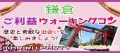 【身長170㎝以上男性限定】 鎌倉ウォーキングコン☆ 歴史と風情が溢れる街を散策して男女の仲を深めよう♡ 9/29開催