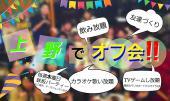[上野、御徒町] 大人気!平日の夜仕事終わりにBARで楽しく交流会