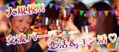 [麻布十番] 女性満員!【麻布十番】恋活&コン活♡に前向きな人限定 大規模パーティー 1月26日(土)