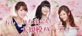 [新宿] 【新宿】 始まりは慎重派♪ バレンタイン♡まずはお友達から・・・♡ 大規模 恋活&コン活パーティー